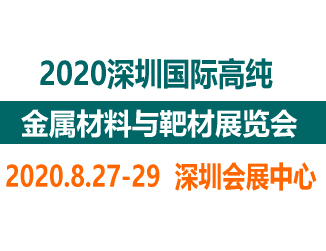 2020深圳国际高纯金属材料与靶材展览会图片