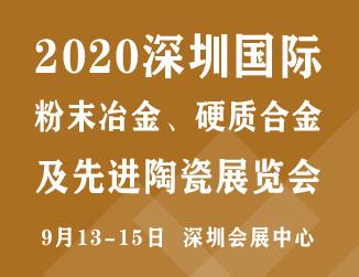 2020深圳国际粉末冶金及硬质合金展览会图片