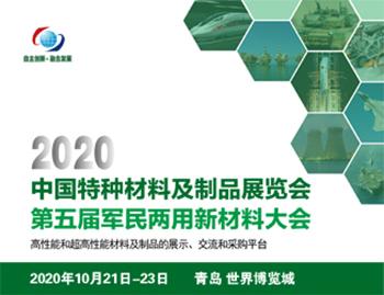 2020中国特种材料及制品展览会图片
